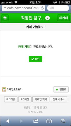 모바일웹 카페가입2 - 가입완료