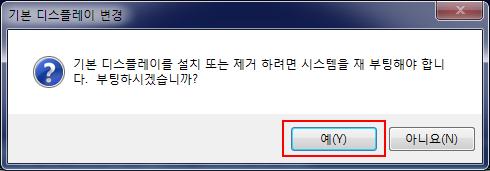 기본디스플레이 변경 확인