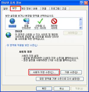 인터넷옵션에서 보안탭의 사용자 지정 수준 버튼
