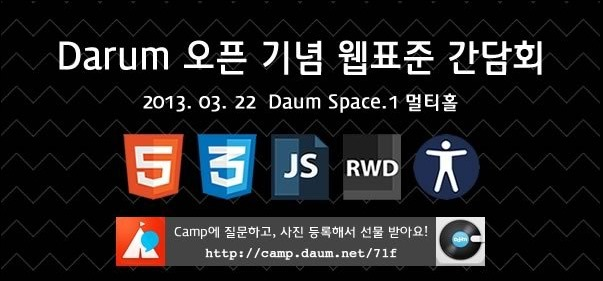 Darum 오픈 기념 웹표준 간담회, 2013.03.22 Daum Space.1 멀티홀