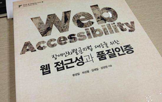 웹접근성과 품질인증 책표지