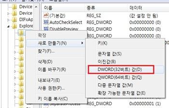 레지스트리 편집기에 표시된 DWORD(32비트) 값 새로 만들기 메뉴