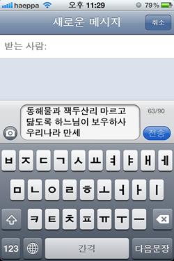 아이폰의 문자 작성 화면