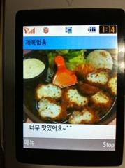 일반핸드폰에서 이미지를 포함한 멀티메시지를 표시하는 화면