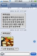 아이폰에 사진을 포함한 멀티메시지가 왔을 때 메시지 화면