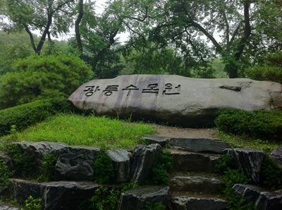 광릉수목원 이라고 새겨진 큰 자연석
