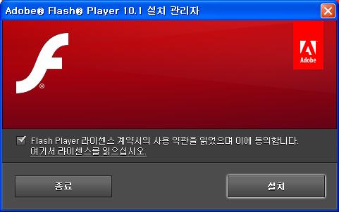 Adobe Flash Player 10.1 설치관리자 대화상자