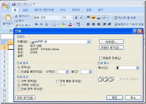 doPDF 프린터사용