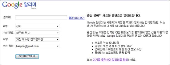 Google알리미 기본창