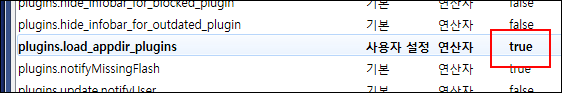 plugins.load_appdir_plugins를 true로 설정 변경