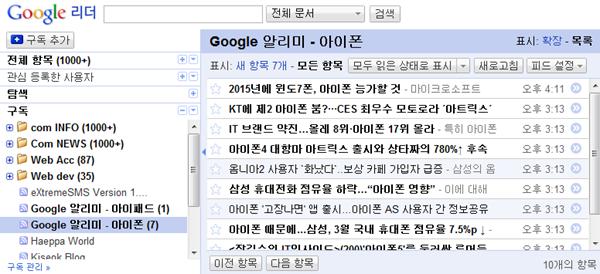 Google리더(http://reader.google.com)에 나타나는 Google알리미