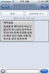 아이폰에 장문메시지가 왔을 때 메시지 화면